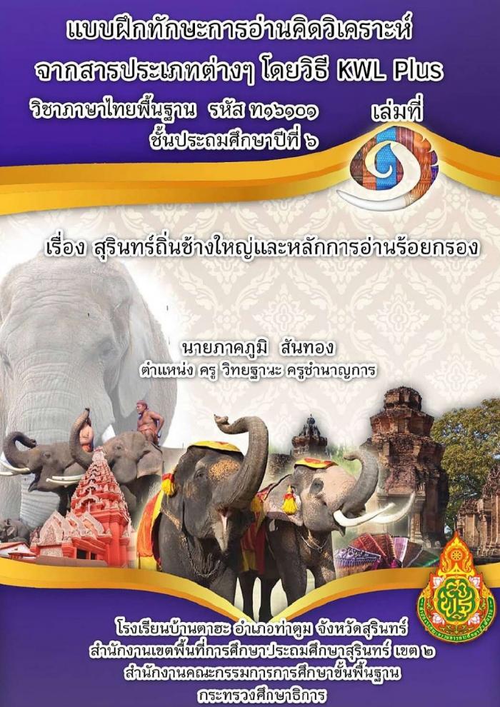 แบบฝึกทักษะการอ่านคิดวิเคราะห์จากสารประเภทต่างๆ โดยวิธี KWL Plus วิชาพื้นฐานภาษาไทย รหัส ท16101 ชั้นประถมศึกษาปีที่ 6 ผลงานครูภาคภูมิ สันทอง