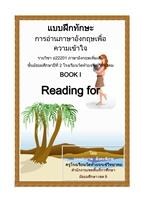 แบบฝึกทักษะ การอ่านภาษาอังกฤษเพื่อความเข้าใจ ม.2 ผลงานครูสมมาต ตังคะพิภพ