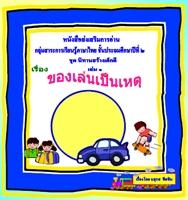 หนังสือส่งเสริมการอ่าน ภาษาไทย ป.2 ชุดนิทานสร้างคนดี ผลงานครูมธุรส ขีดขิน
