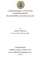 การเปรียบเทียบผลสัมฤทธิ์ทางการเรียนวิชาภาษาไทย ป.5 ที่จัดการเรียนรู้โดยใช้โครงงานกับการเรียนปกติ