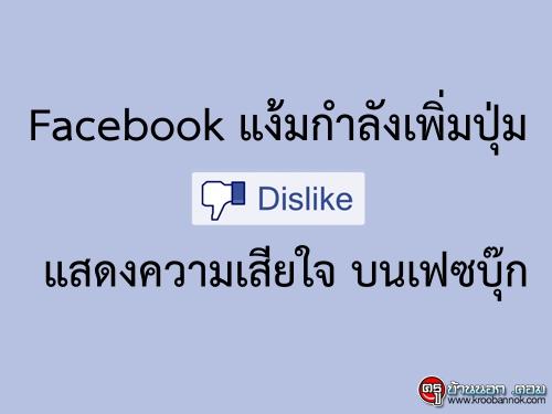 Facebook แง้มกำลังเพิ่มปุ่มแสดงความเสียใจ บนเฟซบุ๊ก