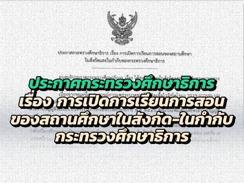 ประกาศกระทรวงศึกษาธิการ เรื่อง การเปิดการเรียนการสอนของสถานศึกษาในสังกัด-ในกำกับ กระทรวงศึกษาธิการ ตั้งแต่ 1 กุมภาพันธ์ 2564 เป็นต้นไป