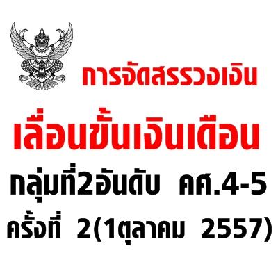 การจัดสรรวงเงินเลื่อนขั้นเงินเดือน กลุ่มที่2อันดับ คศ.4-5 ครั้งที่ 2(1ตุลาคม 2557)