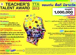 เชิญชวนครูทั่วประเทศส่งแผนการสอนและสื่อการเรียนรู้ชิงรางวัลรวม 1 ล้านบาท