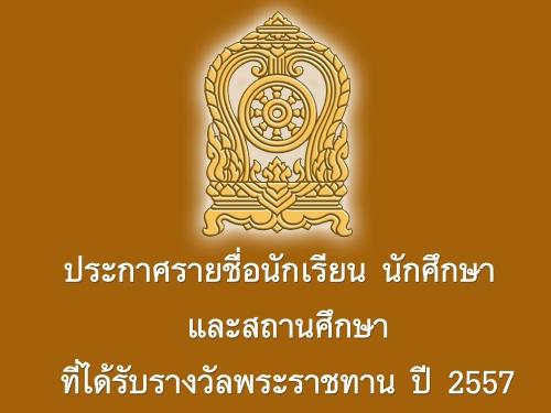 ประกาศรายชื่อนักเรียน นักศึกษา และสถานศึกษาที่ได้รับรางวัลพระราชทาน ปี 2557
