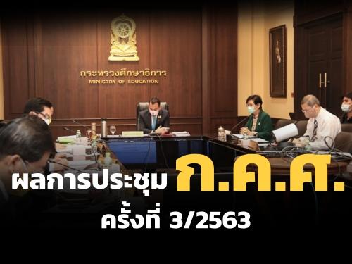 ผลการประชุมคณะกรรมการข้าราชการครูและบุคลากรทางการศึกษา (ก.ค.ศ.) ครั้งที่ 3/2563