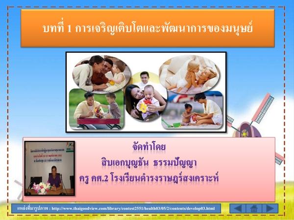 สื่อการเรียนการสอนวิชาสุขศึกษา ชั้นม.3 การเจริญเติบโตและพัฒนาการมนุษย์ ผลงานสิบเอกบุญธัน ธรรมปัญญา