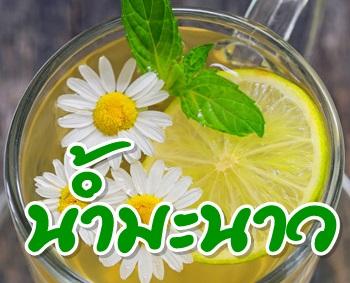 ประโยชน์ของน้ำมะนาว ดื่มอุ่น ๆ ยามเช้า ดี