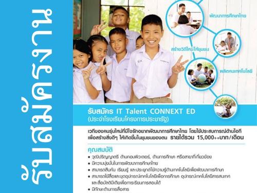 ด่วน! รับสมัคร IT Talent CONNEXT ED ประจำโรงเรียนประชารัฐ 181 อัตรา รายได้รวม 15,000++บาท/เดือน