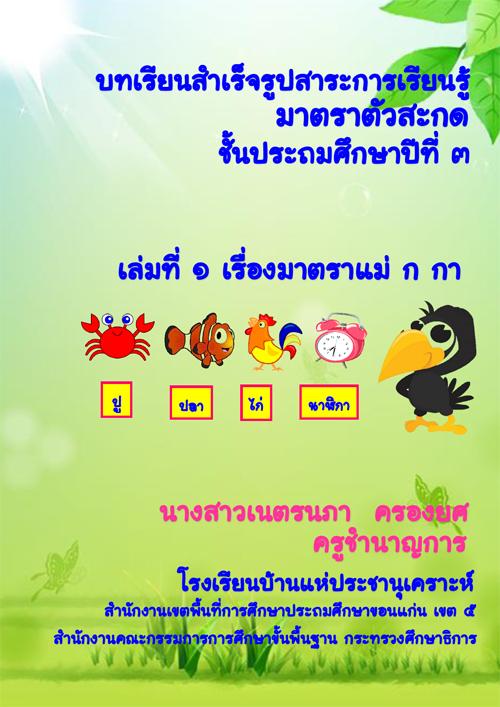 บทเรียนสำเร็จรูป กลุ่มสาระการเรียนรู้ภาษาไทย ป.3 เรื่อง การอ่านและเขียนคำในมาตราตัวสะกด ผลงานครูเนตรนภา  ครองยศ