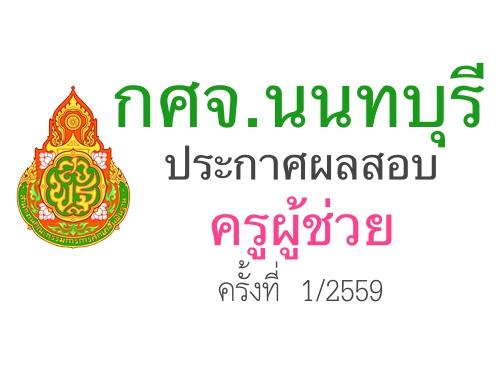 กศจ.นนทบุรี ประกาศผลสอบครูผู้ช่วย 1/2559 แล้ว