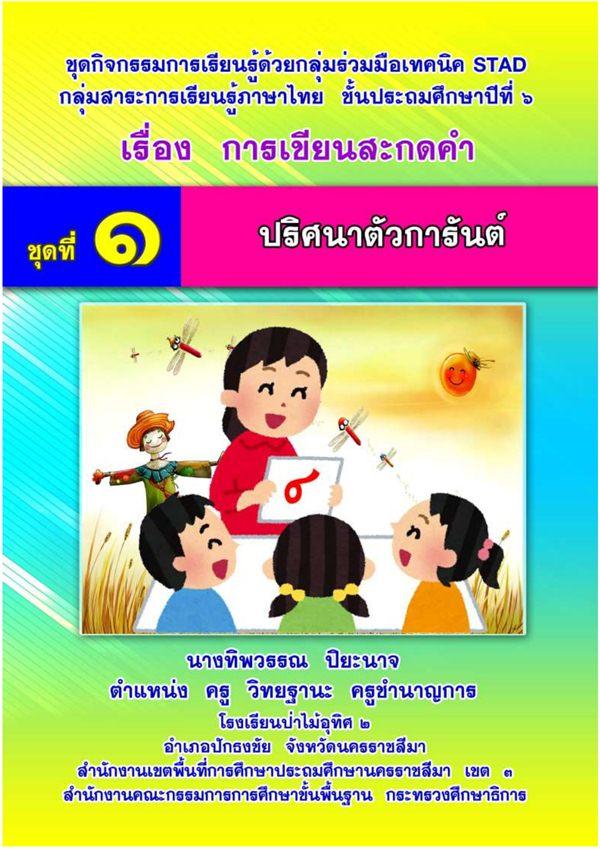 ชุดกิจกรรมการเรียนรู้ ภาษาไทย ป.6 เรื่อง การเขียนสะกดคำ ผลงานครูทิพวรรณ ปิยะนาจ