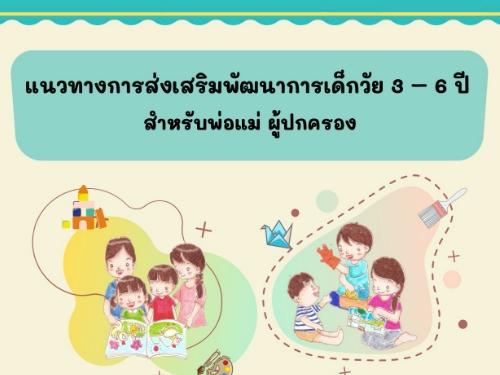 แนวทางการส่งเสริมพัฒนาการเด็กวัย3 - 6 ปี สำหรับพ่อแม่ ผู้ปกครอง