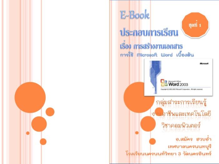 หนังสืออิเล็กทอร์นิกส์ E-Bookเพื่อพัฒนาทักษะการใช้โปรแกรมสร้างงานเอกสาร (ม.1) ผลงานครูสมัคร  ฮวบอ่ำ