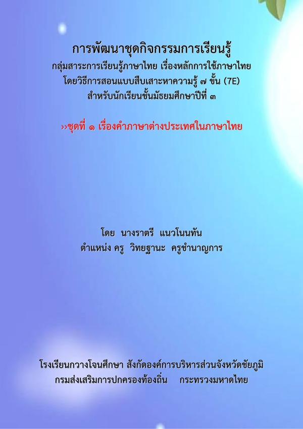 การพัฒนาชุดกิจกรรมการเรียนรู้ เรื่องหลักการใช้ภาษาไทย ผลงานครูราตรี แนวโนนทัน