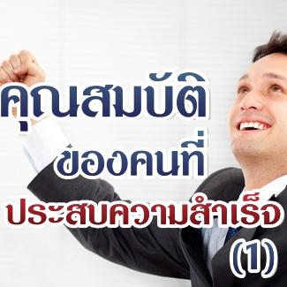คุณสมบัติของคนที่ประสบความสำเร็จ (1)