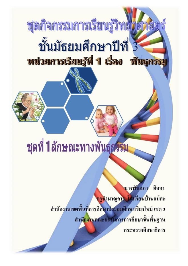 ชุดกิจกรรมการเรียนรู้วิทยาศาสตร์ ม.3 เรื่อง พันธุกรรม ผลงานครูพันลภา ทิศลา