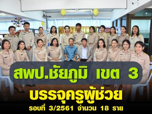 สพป.ชัยภูมิ เขต 3 บรรจุครูผู้ช่วย รอบที่ 3/2561 จำนวน 18 ราย