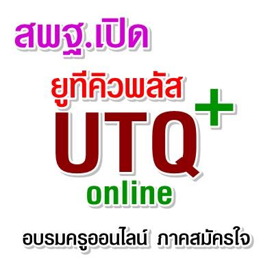 สพฐ.ฟื้นการพัฒนาขรก.ครูและบุคลากรฯ ด้วยระบบการฝึกอบรมแบบ e-training(UTQ-Online)