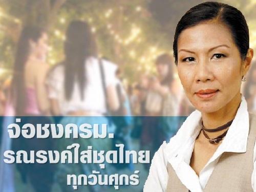 จ่อชงครม.รณรงค์คนไทยใส่ชุดไทยทุกวันศุกร์