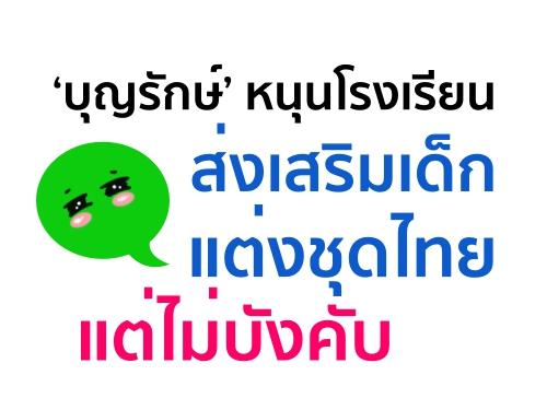 'บุญรักษ์' หนุนโรงเรียนส่งเสริมเด็กแต่งชุดไทย แต่ไม่บังคับ