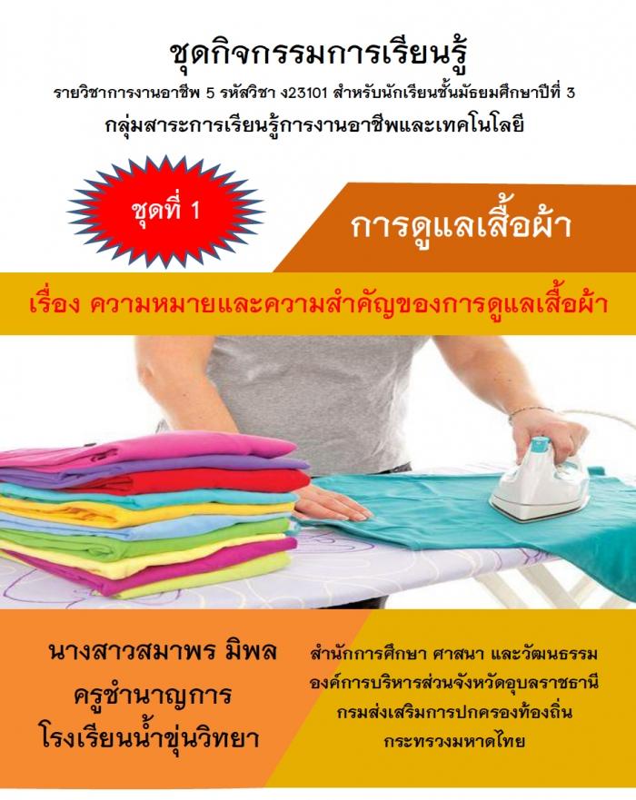 ชุดกิจกรรมการเรียนรู้ เรื่อง การดูแลเสื้อผ้า รายวิชาการงานอาชีพ 5 รหัสวิชา ง23101 ผลงานครูสมาพร มิพล