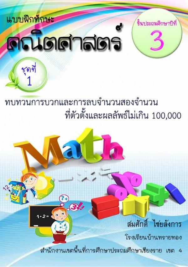 แบบฝึกทักษะคณิตศาสตร์ ป.3 ผลงานครูสมศักดิ์ ไชยลังการ