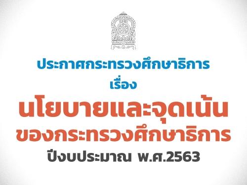 ประกาศกระทรวงศึกษาธิการ เรื่อง นโยบายและจุดเน้นของกระทรวงศึกษาธิการ ปีงบประมาณ พ.ศ.2563