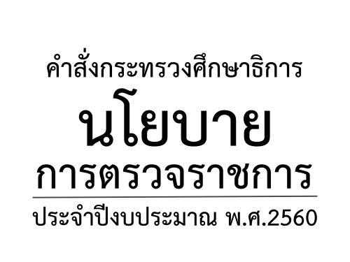 คำสั่งกระทรวงศึกษาธิการนโยบายการตรวจราชการ ประจำปีงบประมาณ พ.ศ.2560