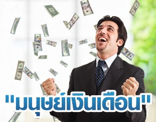 6 ประการ สู่การเป็นมนุษย์เงินเดือนที่ทำงานดีและมีความสุข