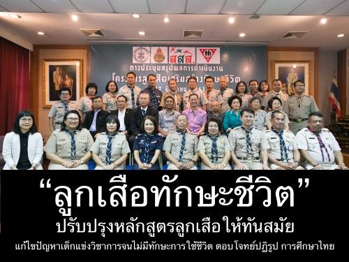 """""""ลูกเสือทักษะชีวิต"""" ปรับปรุงหลักสูตรลูกเสือให้ทันสมัย แก้ไขปัญหาเด็กแข่งวิชาการจนไม่มีทักษะการใช้ชีวิต ตอบโจทย์ปฏิรูป การศึกษาไทย"""