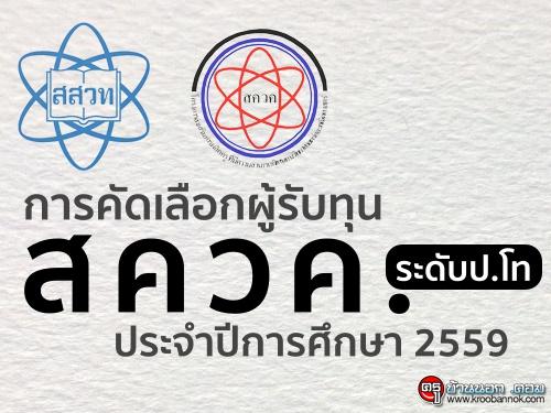การคัดเลือกผู้รับทุน สควค. ระดับ ป.โท ประจำปีการศึกษา 2559