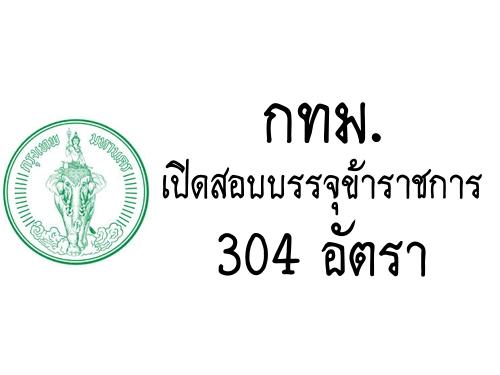 กทม. เปิดสอบบรรจุข้าราชการ 304 อัตรา