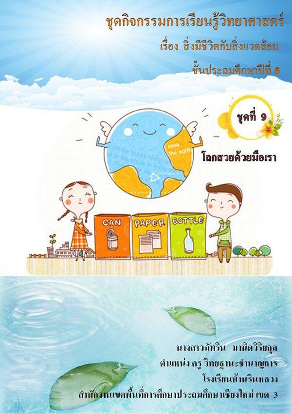 ชุดกิจกรรมวิทยาศาสตร์ ป.6 ชีวิตกับสิ่งแวดล้อม ผลงานครูภัทริน มานิตวิริยกุล