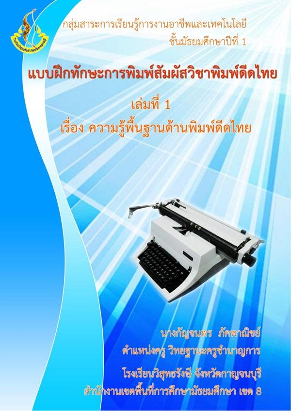แบบฝึกทักษะการพิมพ์สัมผัสวิชาพิมพ์ดีดไทย ผลงานครูกัญจนพร  ภัคพาณิชย์