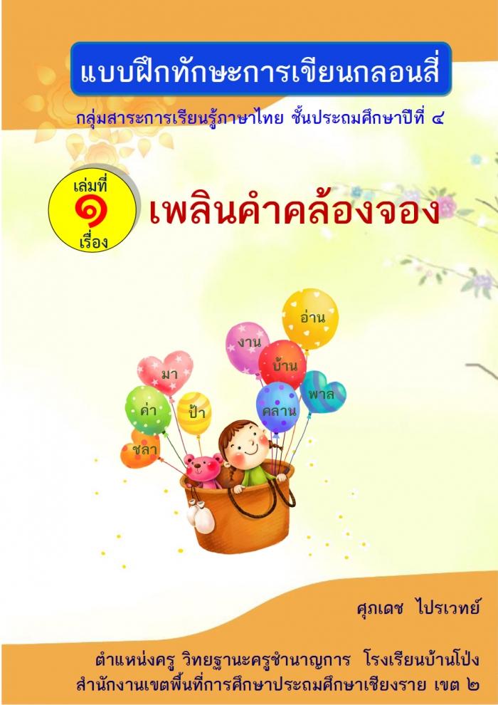 แบบฝึกทักษะการเขียนกลอนสี่ กลุ่มสาระการเรียนรู้ภาษาไทย ชั้นประถมศึกษาปีที่ 4 เล่มที่ 1 เรื่อง เพลินคำคล้องจอง ผลงานครูศุภเดช ไปรเวทย์