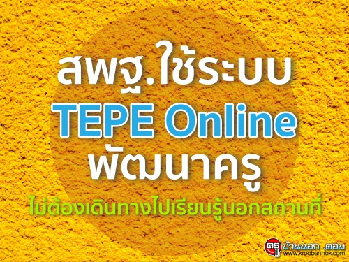 สพฐ.ใช้ระบบ TEPE Online พัฒนาครู ไม่ต้องเดินทางไปเรียนรู้นอกสถานที่