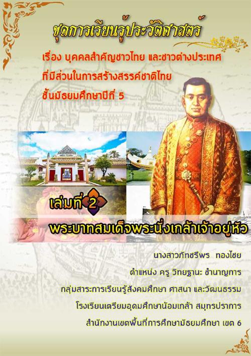 ชุดการเรียนรู้ประวัติศาสตร์  เรื่องบุคคลสำคัญชาวไทย และต่างประเทศ ชั้นมัธยมศึกษาปีที่ 5  ผลงานครูภัทชรีพร  ทองไชย