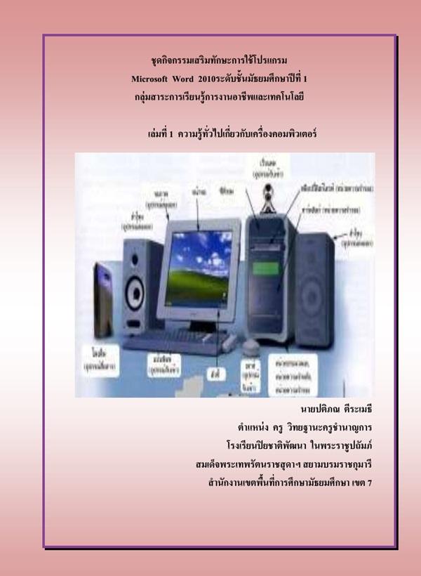 ชุดกิจกรรมเสริมทักษะการใช้โปรแกรม Microsoft Word2010 ผลงานครูปติภณ ตีระเมธี