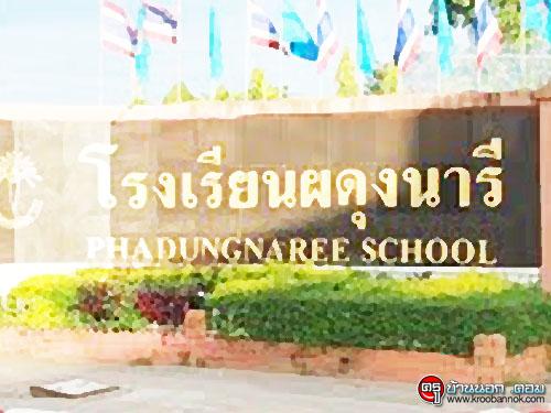 โรงเรียนผดุงนารี ประกาศ หลักเกณฑ์การพิจารณาคัดเลือกศิษย์เก่าดีเด่น พ.ศ.2559