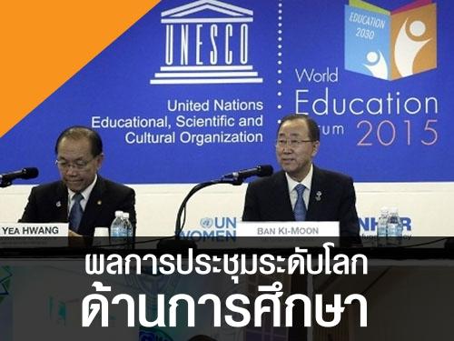 ผลการประชุมระดับโลกว่าด้วยการศึกษา ณ เมืองอินชอน สาธารณรัฐเกาหลี