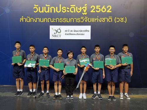 นักเรียนโรงเรียนนวมินทราชูทิศ พายัพ จ.เชียงใหม่ รับเหรียญเงิน ในการแข่งขันนักคิดสิ่งประดิษฐ์รุ่นใหม่ วันนักประดิษฐ์แห่งชาติ