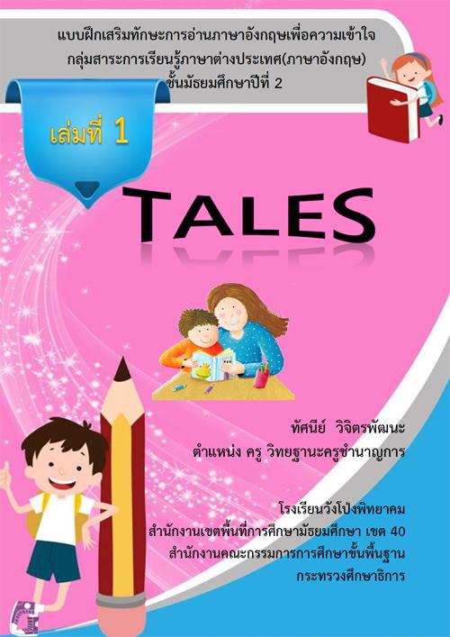 แบบฝึกเสริมทักษะการอ่านภาษาอังกฤษเพื่อความเข้าใจ เรื่อง TALES ผลงานครูทัศนีย์ วิจิตรพัฒนะ