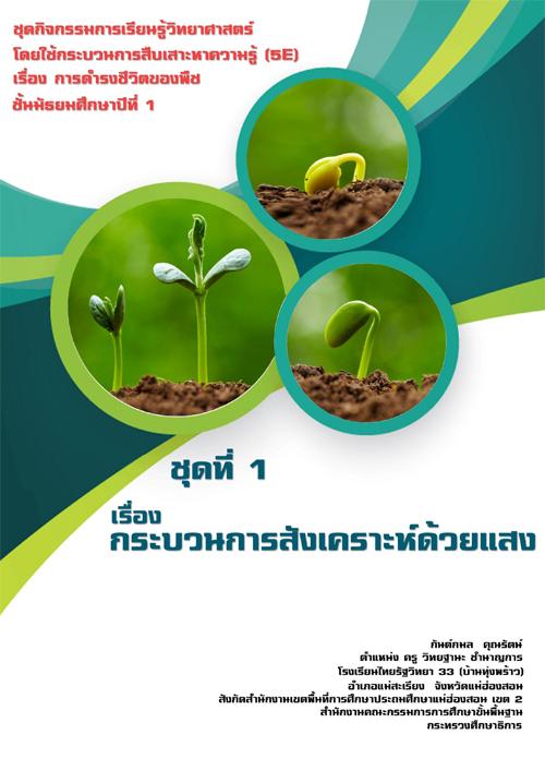ชุดกิจกรรมการเรียนรู้วิทยาศาสตร์  โดยใช้กระบวนการสืบเสาะหาความรู้ (5E) เรื่อง การดำรงชีวิตของพืช ผลงานครูกันต์กมล  คุณรัตน์