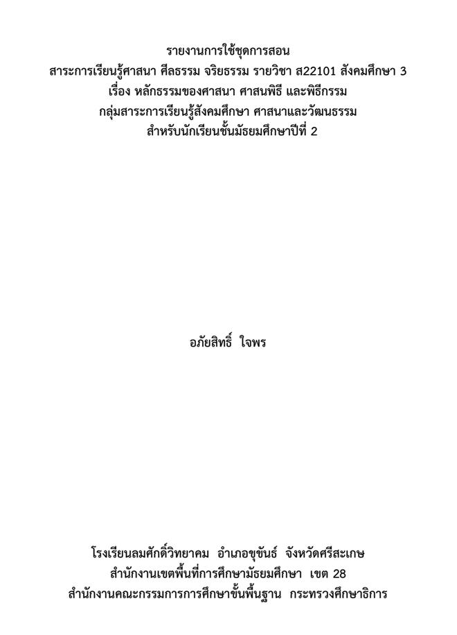 รายงานการใช้ชุดการสอน เรื่อง หลักธรรมของศาสนา ศาสนพิธี และพิธีกรรม ม.2 ผลงานครูอภัยสิทธิ์  ใจพร
