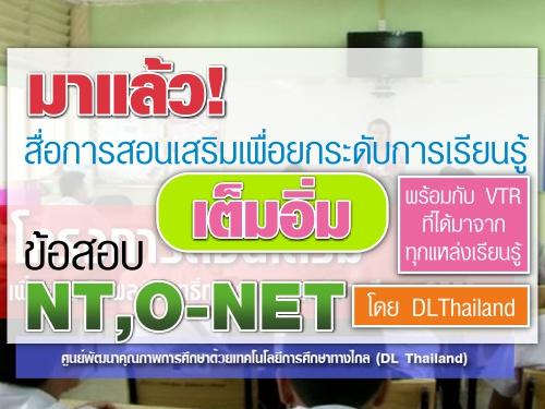 มาแล้ว! สื่อการสอนเสริมเพื่อยกระดับการเรียนรู้ เต็มอิ่มกับข้อสอบ NT/O-NET และ VTR รวบรวมโดย DLThailand