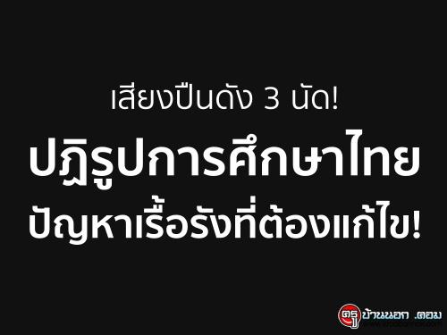เสียงปืนดัง 3 นัด! ปฏิรูปการศึกษาไทย ปัญหาเรื้อรังที่ต้องแก้ไข!