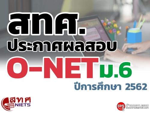 สทศ.ประกาศผลสอบ O-NET ม.6 ปีการศึกษา 2562 แล้ว