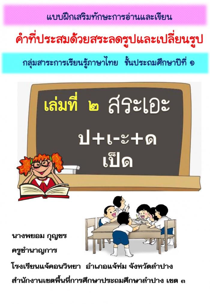 แบบฝึกเสริมทักษะการอ่านและเขียนภาษาไทย เรื่อง คำที่ประสมด้วยสระลดรูปและเปลี่ยนรูป ผลงานครูพยอม กุญชร