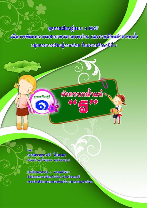 ชุดการเรียนแบบ 4 MAT เพื่อพัฒนาความสามารถทางการอ่านและการเขียนคำควบกล้ำ ภาษาไทย ป.4 ผลงานครูยุวนารี โม่มาลา